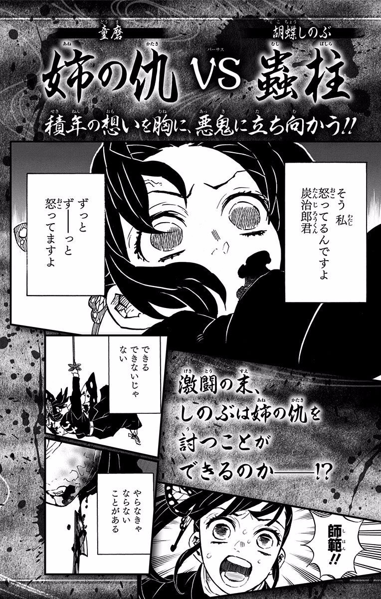 kimetsu no yaiba wiki,kimetsu no yaiba season 2,demon slayer nautiljon,kimetsu no yaiba episode 1,kimetsu no yaiba character,demon slayer season 2,demon slayer character,demon slayer anime,tanjiro,wakanim,demon slayer wakanim,Chapter,Chapters,Manga,Original,Volume,Volumes,Webcomic,Demon,Slayer,Demon Slayer,kimetsu no yaiba,kimetsu,no yaiba,yaiba,no,tanjiro,wakanim,demon slayer wakanim,Tanjiro Kamado,Tanjiro,Kamado,Nezuko Kamado,Zenitsu Agatsuma,Zenitsu,Agatsuma,Inosuke,Hashibira,Inosuke Hashibira,Giyu Tomioka,Sakonji,Urokodaki,Sakonji Urokodaki,White-haired Guide,White-haired,Guide,Black-haired,Black-haired Guide,Sabito Sabito,Kimetsu no yaiba chapter 1