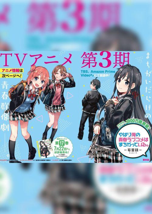 Oregairu,Yahari Ore no Seishun Love Comedy wa Machigatteiru,manga,Oregairu manga,Yahari Ore no Seishun Love Comedy wa Machigatteiru manga