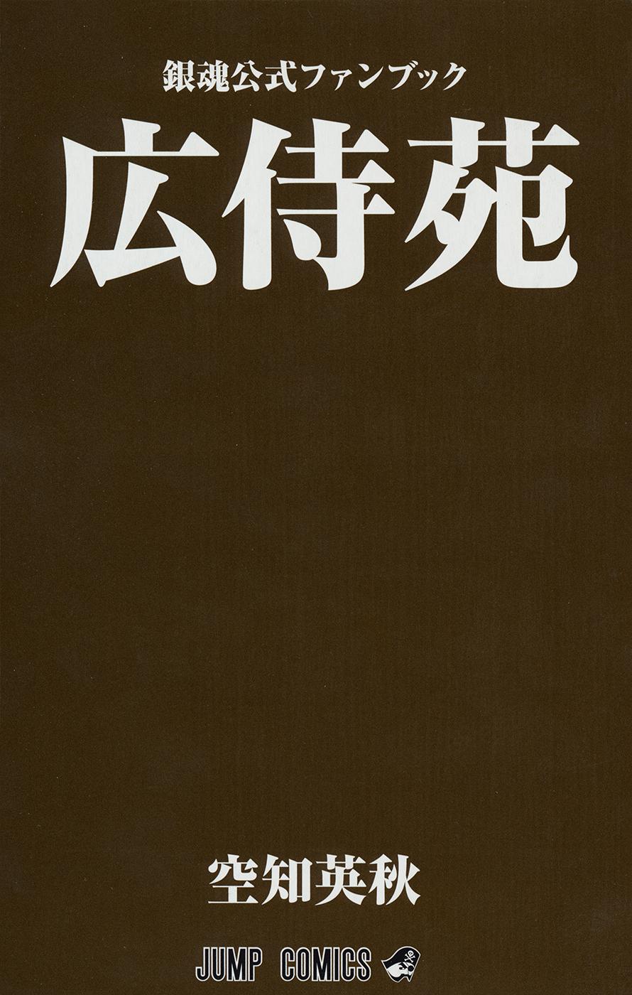 Gintama, Gintama manga, gintama anime, Silver Soul, Silver Soul manga, Silver Soul anime, manga