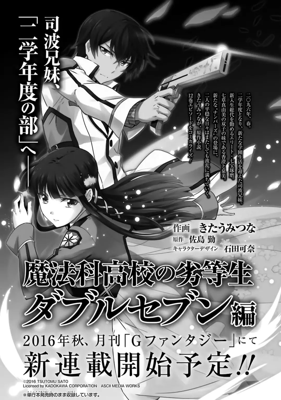 mahouka koukou no rettousei episode wiki,the irregular at magic high school characters,the irregular at magic high school manga,,the irregular at magic high school,mahouka koukou no rettousei miyuki
