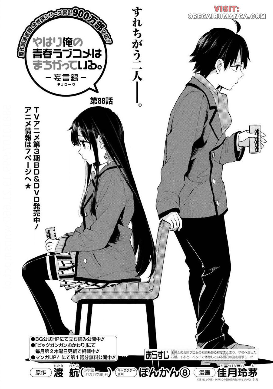 read oregairu,my teen romantic comedy snafu manga,yahari ore no seishun manga,yahari ore no seishun love comedy wa machigatteiru manga,Yahari Ore no Seishun Rabukome wa Machigatte Iru - Mougenroku, My Teen Romance Comedy SnafuYahari Ore no Seishun Rabukome wa Machigatte Iru - Mougenroku, Yahari Ore no Seishun Rabukome wa Machigatte Iru - Mougenroku Manga,Read abc Manga, Yahari Ore no Seishun Rabukome wa Machigatte Iru - Mougenroku Manga Online, Yahari Ore no Seishun Rabukome wa Machigatte Iru - Mougenroku Manga Series